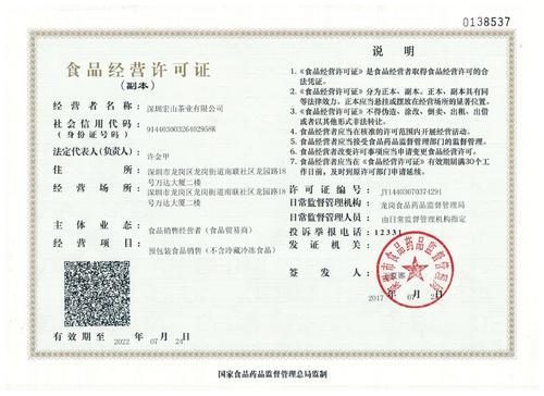 山东乳制品食品流通许可证
