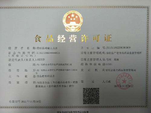 钓鱼岛武汉代办食品流通许可证