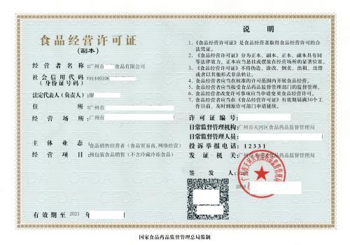 天津办食品流通许可证需要哪些材料