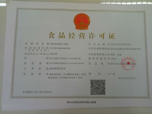 宁夏北京食品流通许可证办理
