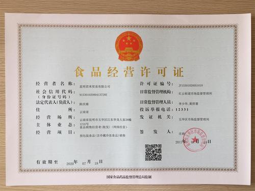 海南上海食品流通证办理
