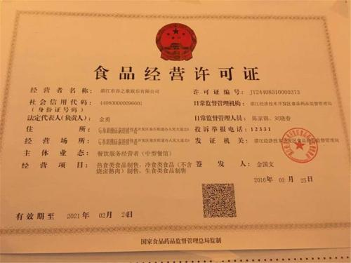 四川食品流通许可证真假