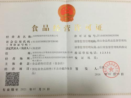 江苏食品流通许可证时间