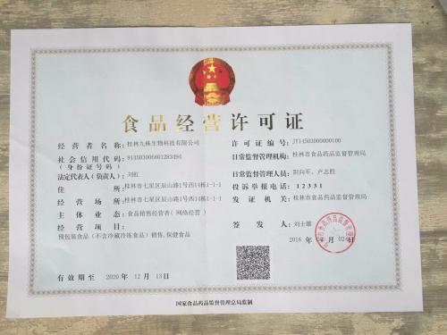 香港上海办理食品流通许可证多少钱