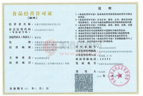 香港北京食品流通许可证代办