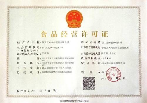 天津成都食品流通许可证代办