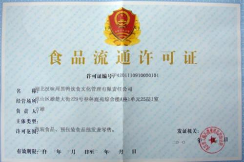 重庆上海怎么办食品流通许可证