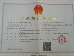 宁夏食品经营和食品流通许可证