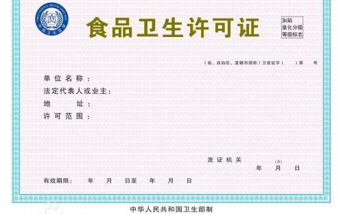 广东食品流通许可证到期换证