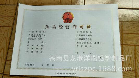 天津食品流通许可证现在叫