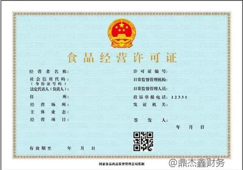浙江食品流通许可证考试