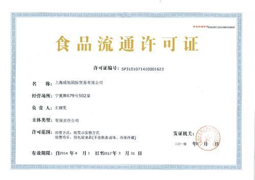 江西食品流通许可证材料