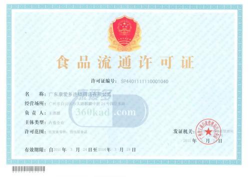 澳门深圳食品流通许可证代办
