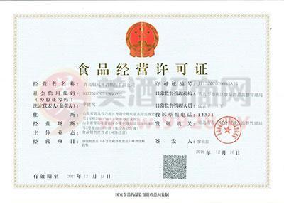 辽宁卫生许可证和食品流通许可证