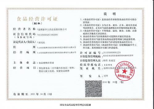 上海上海食品流通证办理