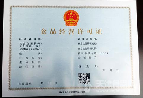 江西食品流通许可证现场