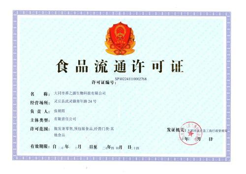 内蒙古淘宝的食品流通许可证