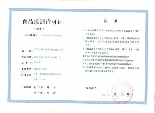 台湾上海食品流通许可