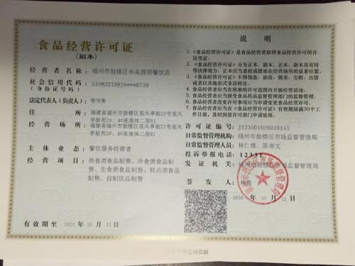 天津食品流通许可证需要几天