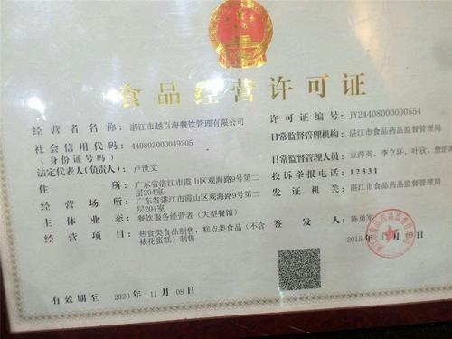 钓鱼岛深圳食品流通许可