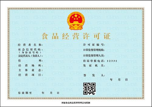 西藏保健品食品流通许可证
