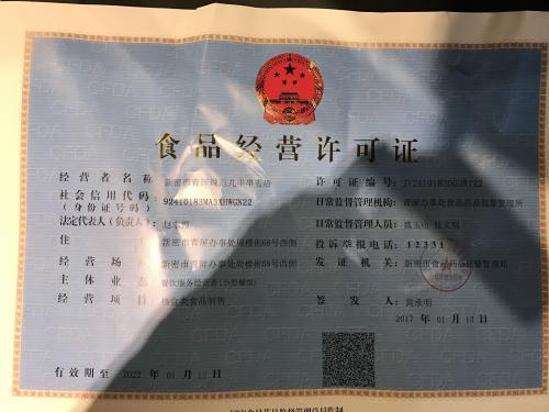 广西食品流通许可证需要几天