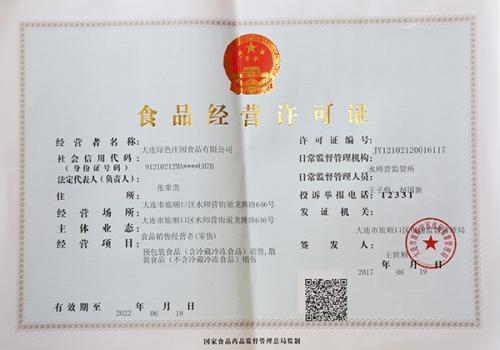 天津武汉代办食品流通许可证