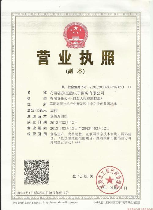宁夏淘宝食品流通许可证办理