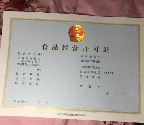 辽宁上海食品流通许可证在哪里办理