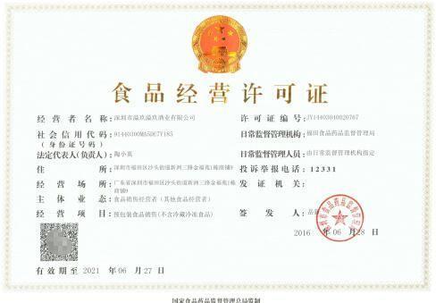 贵州食品流通许可证网站