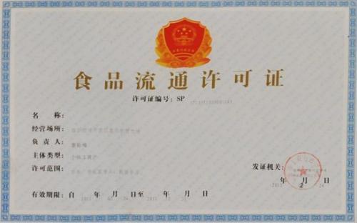 吉林深圳食品流通许可证在哪里办理