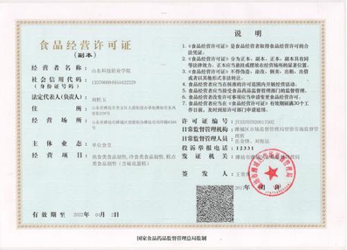 山西办食品流通许可证需要哪些材料