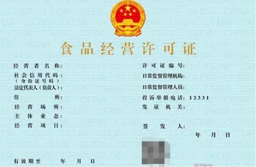 北京食品流通许可证模板