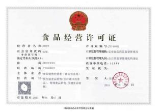 山西上海代办食品流通许可证