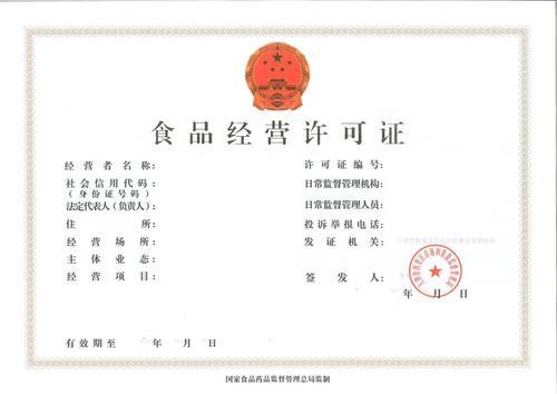 广西去哪里办食品流通许可证
