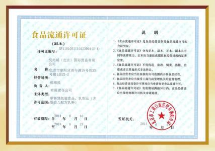甘肃北京食品流通许可证办理