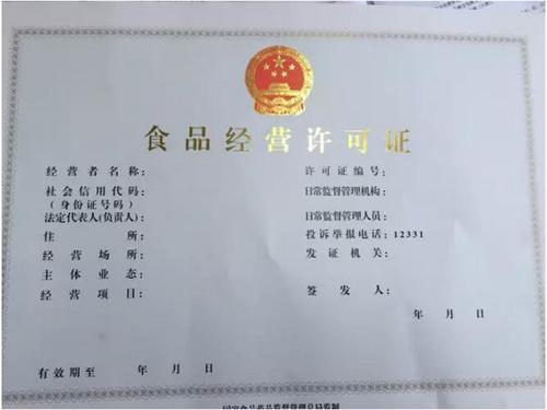 贵州食品流通许可证真假