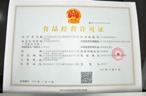 辽宁上海办理食品流通许可证多少钱
