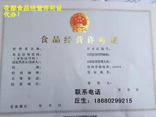江苏成都食品流通许可证代办