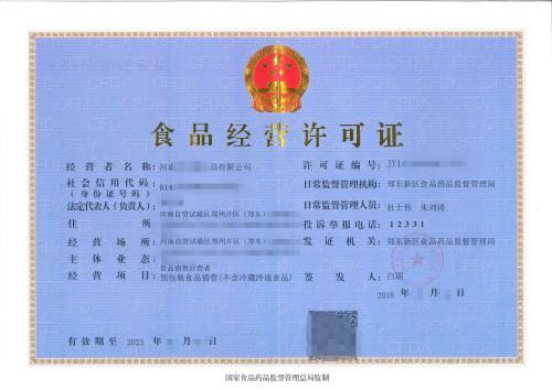 陕西食品流通许可证时间