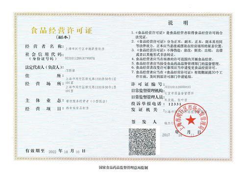 西藏上海怎么办食品流通许可证