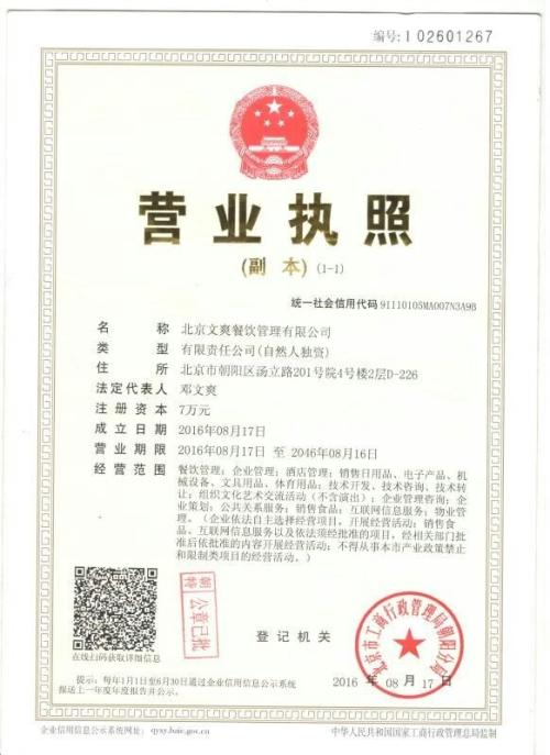 广东上海办理食品流通许可证多少钱