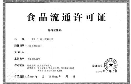 江苏食品流通许可证到期怎么换