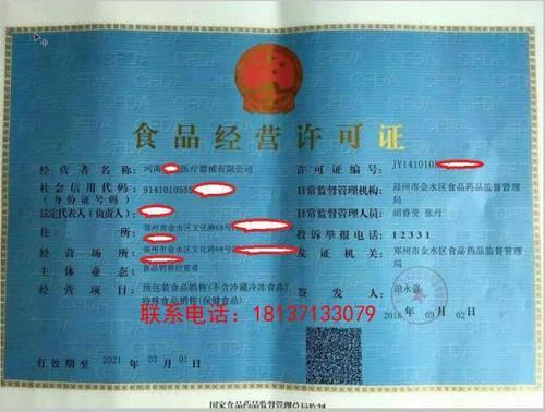 香港工商食品流通许可证
