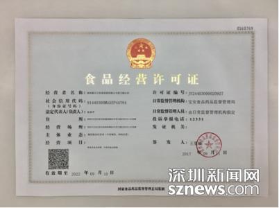 贵州代办深圳食品流通许可证
