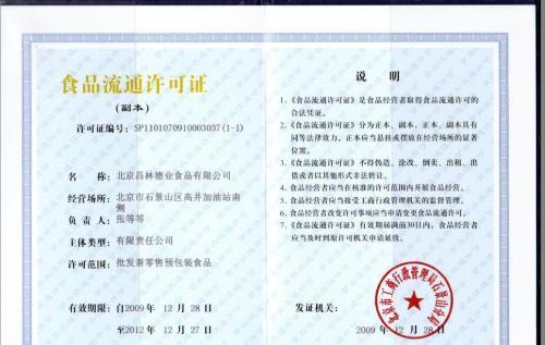 新疆食品经营和食品流通许可证