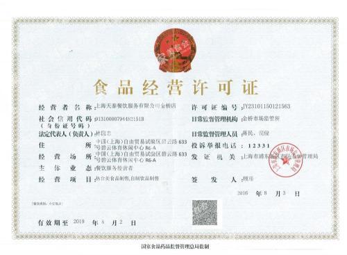 广西食品流通许可证到期换证