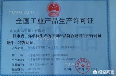 辽宁食品流通经营许可证办理流程