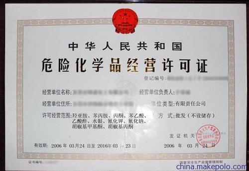 香港食品流通许可证材料
