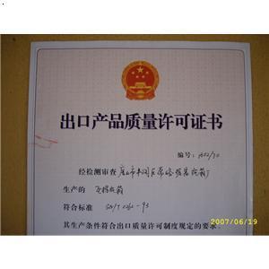 云南食品流通许可证负责人变更